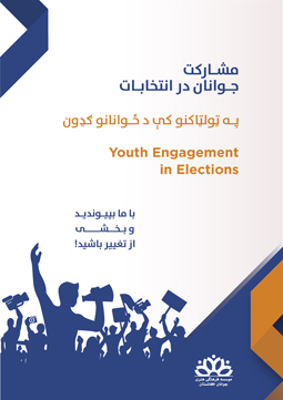 Youth Engagement in Election