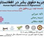 The second academic seminar on: Women and Human Rights