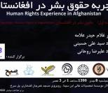 "The first of a series of seminars on ""Human Rights in Afghanistan"""