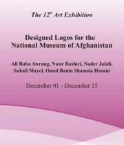 The 12th Art Exhibition