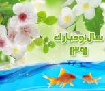 On the occasion of the NEW YEAR ( NOWRUZ )